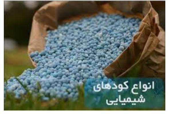فروش و تولید انواع مواد شیمیایی و کودهای کشاورزی_ کرمانشاه