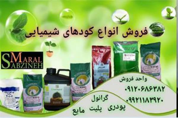 فروش انواع کود های پودری مایع و گرانول در همدان