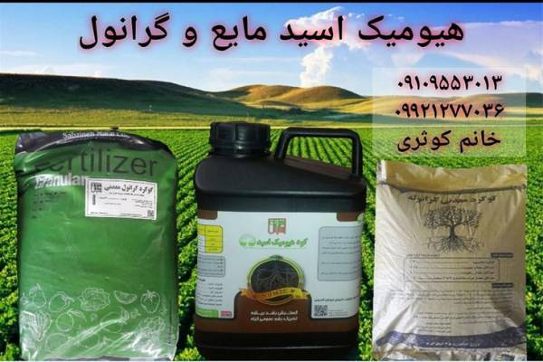 فروش کود هیومیک اسید گرانول و مایع-قم