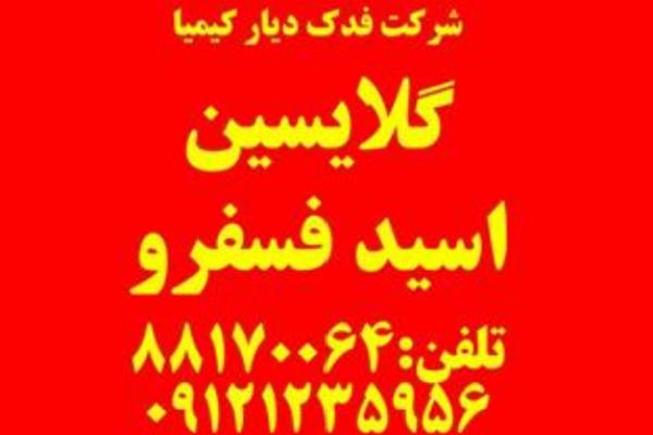 فروش اسید فسفریک و گلایسین_ تهران