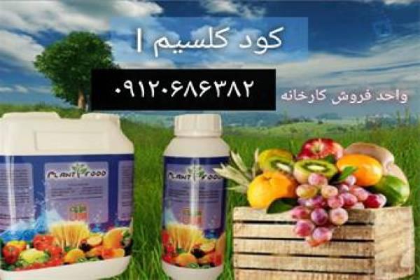 فروش کود کلسیم در یزد