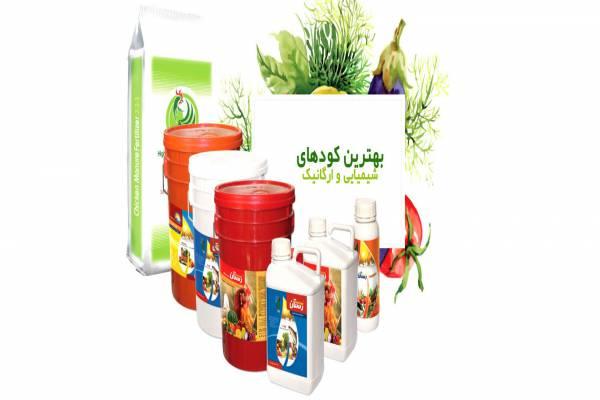 تولید و عرضه کننده انواع کودهای شیمیایی و ارگانیک-تهران