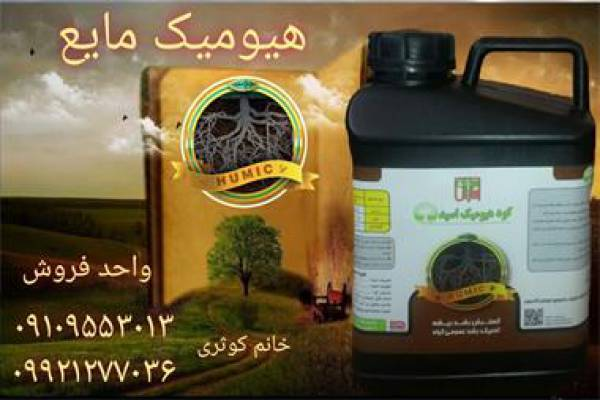 فروش هیومیک اسید مایع در گهرو