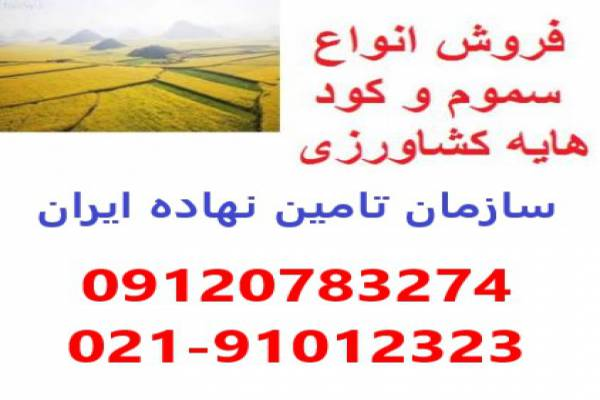 مرکز خرید و فروش سم و کود در اصفهان