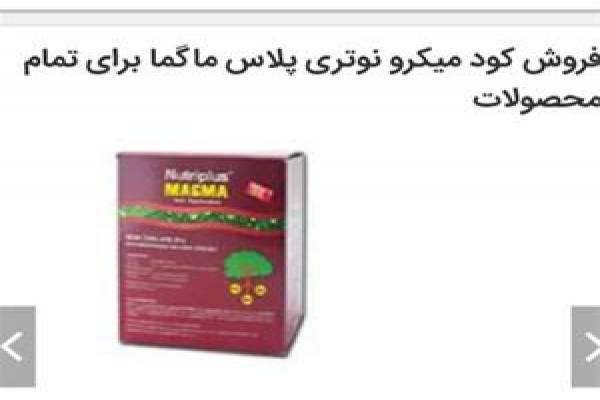 فروش کود میکرو نوتری پلاس ماگما در تهران