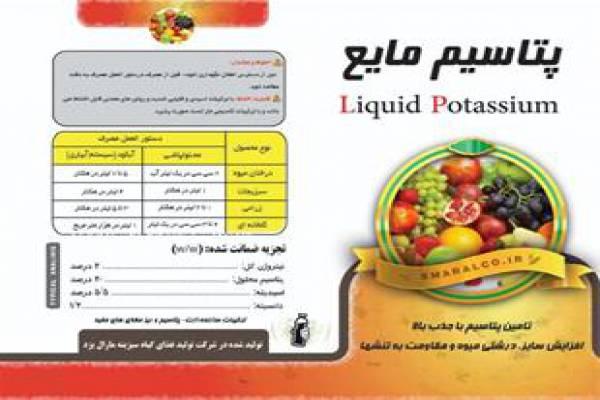 فروش کود پتاسیم مایع در کرمان
