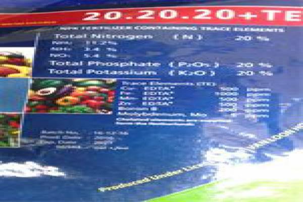 فروش کود کامل  هلند در کرج