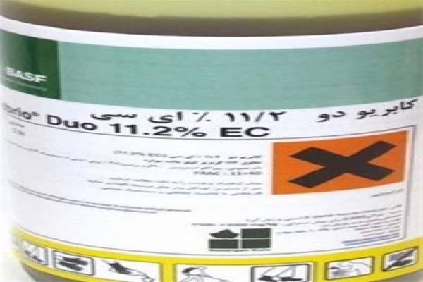 فروش سم قارچ کش کابریودو با نازل ترین قیمت-اهواز