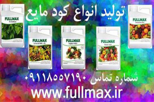 انواع کود مایع و ژله ای fullmax-ابهر