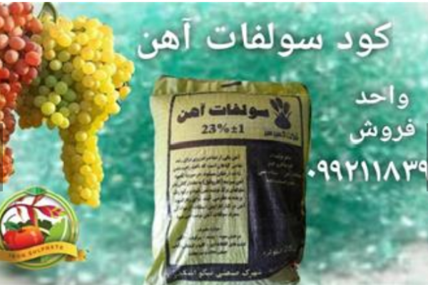 فروش کود سولفات آهن در چهارمحال و بختیاری