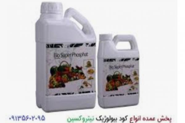 فروش انواع کود بیولوژیک نیتروکسین _اصفهان