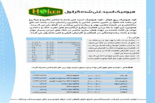 فروش هیومیک اسید غنی شده گرانول هوکر-مشهد