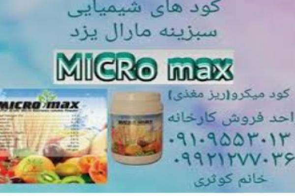 فروش کود پودری ریزمغذی _تهران