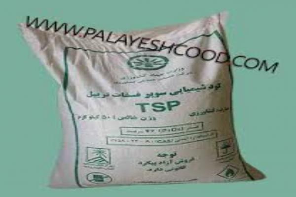 فروش کود سوپرفسفات تریپل TSP_اصفهان