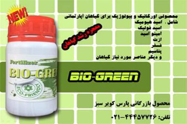 کود BIO GREEN معجزه گیاهان آپارتمانی در تهران