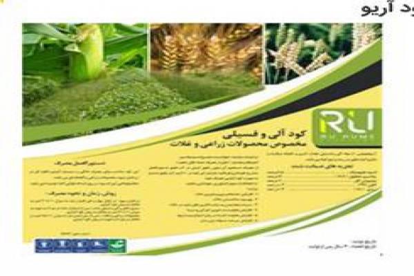 فروش کود تقویت کننده آلی و فسیلی آریو هوموس در بوشهر