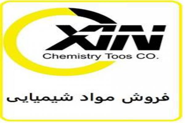 فروش مواد شیمیایی در مشهد