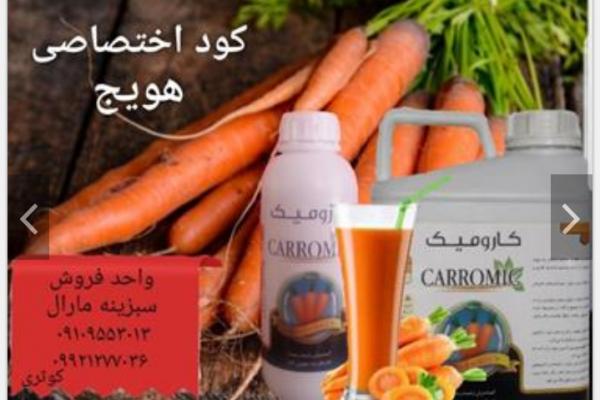 فروش کود مخصوص هویج