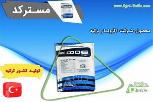 فروش کود کامل مستر کد  در محمد شهر