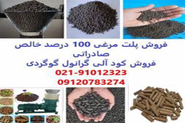 فروش کود پلت مرغی 100 درصد خالص صادراتی در تهران