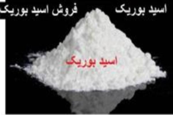 فروش اسید بوریک_ تهران