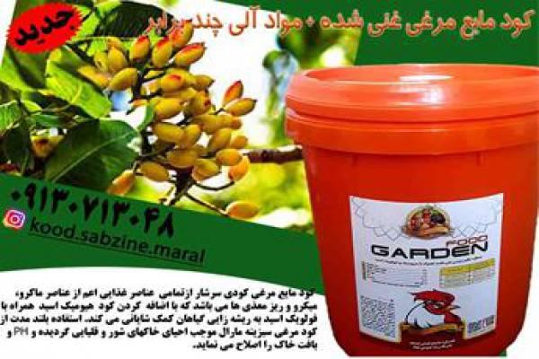 فروش کود مایع مرغی در سیرجان