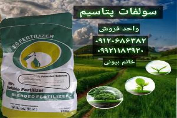 فروش کود سولفات پتاسیم در جیرفت
