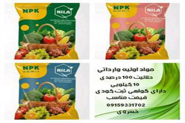 فروش انواع npk در تهران