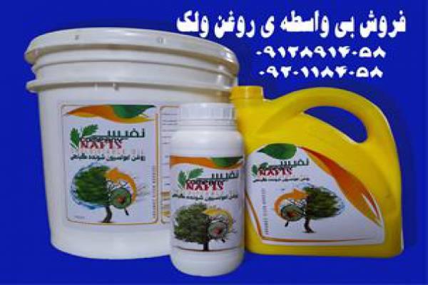 فروش روغن ولک در اصفهان