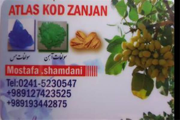 تولید و عرضه کود کشاورزی در زنجان