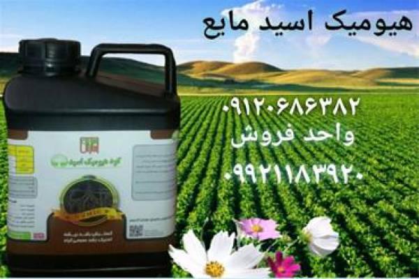 فروش کود هیومیک اسید مایع در سمنان