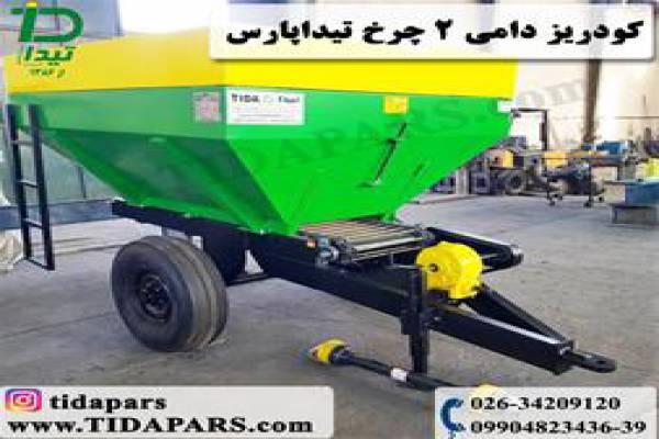 فروش ماشین کودریزتولید شرکت تیداپارس-میناب استان هرمزگان