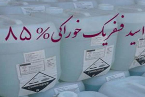 فروش اسید فسفریک کشاورزی_تهران
