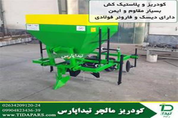 فروش دستگاه کودکار و کودریز در شیراز