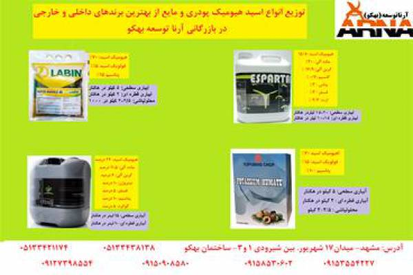 فروش  اسید هیومیک پودری و مایع در مشهد