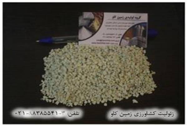 فروش زئولیت کشاورزی در تهران
