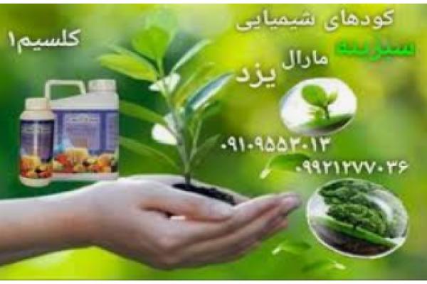 فروش کود کلسیم_ اصفهان