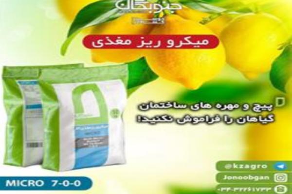 فروش کود میکرو جنوبگان در مشهد