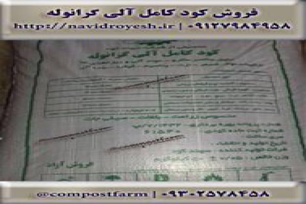 فروش کود کامل گرانوله در تهران
