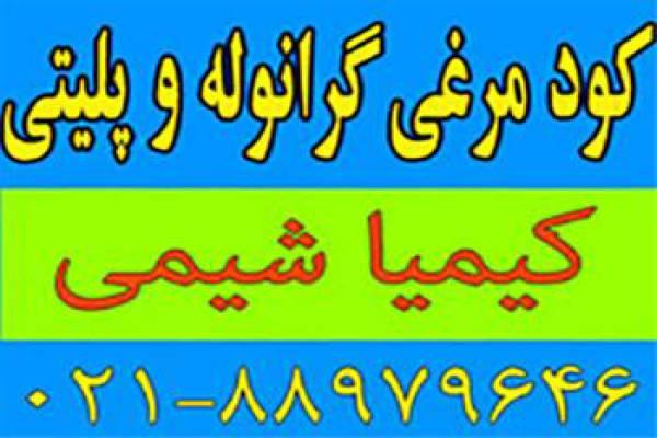 فروش کود مرغی گرانوله و پلیتی در تهران