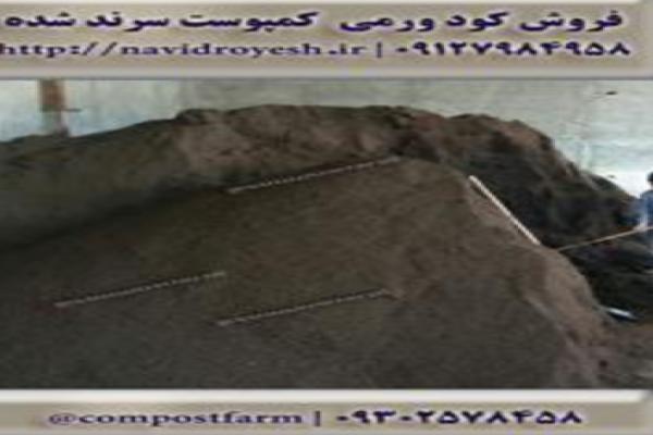 فروش کود ورمی کمپوست درجه یک_ تهران