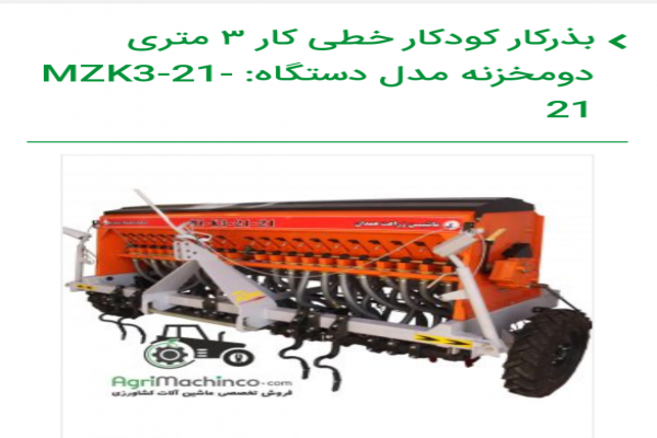 دستگاه بذرکار کودکار خطی کار ۳ متری دو مخزنه _شیراز