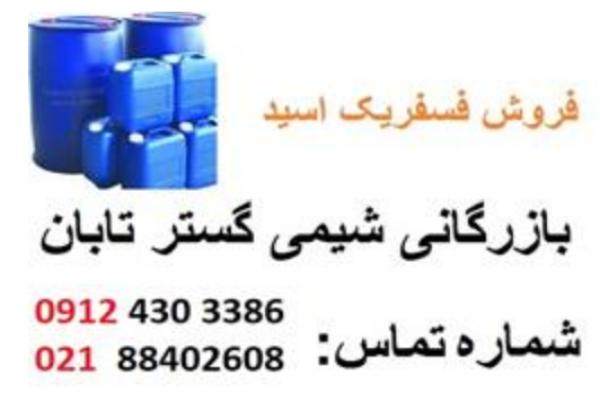 فروش اسید فسفریک و تولید کود شیمیایی فسفاته_ تهران