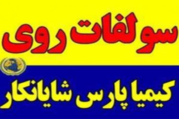 فروش سولفات روی _اصفهان