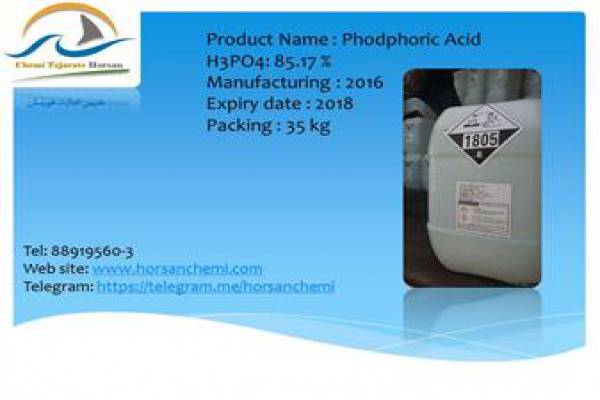 فروش مواد اولیه صنعت کود در تهران