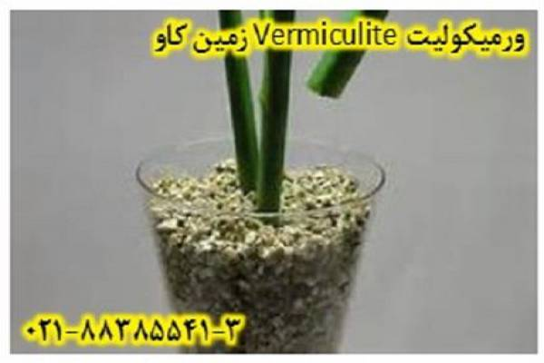 فروش ورمیکولیت در صنایع کشاورزی-تهران