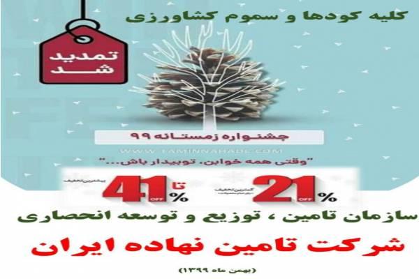 فروش انواع کود با تخفیف 21 تا 41 درصدی