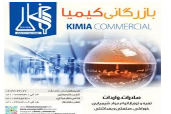 واردات و صادرات مواد شیمیایی _تهران
