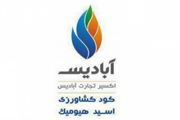 فروش اسید هیومیک ایرانی در تهران