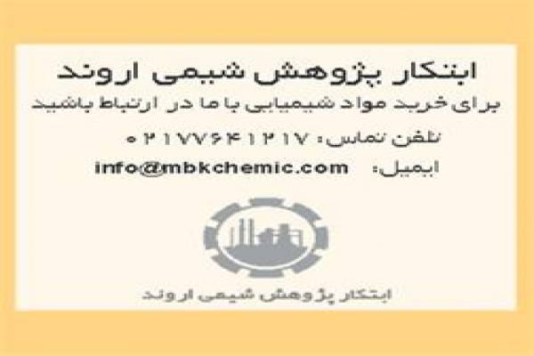 فروش سولفات منیزیم  در تهران